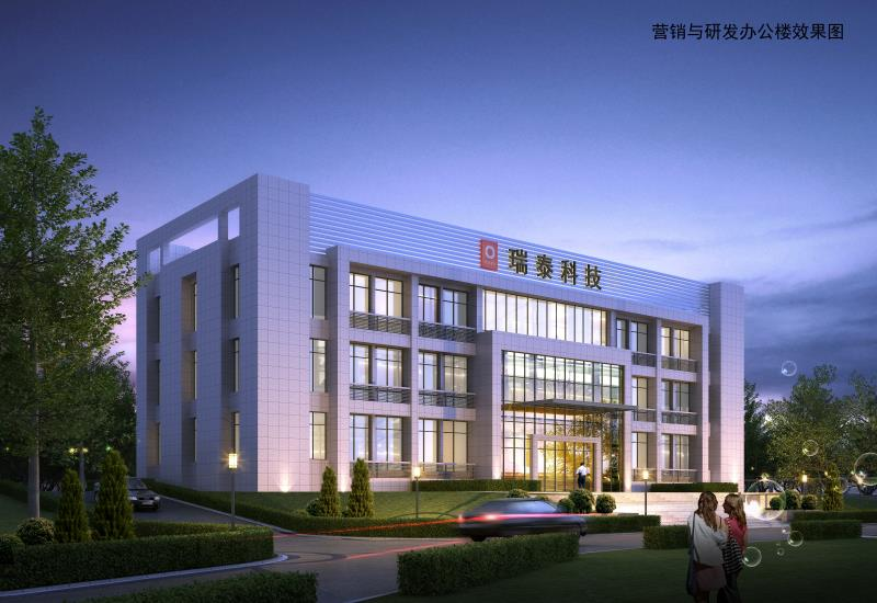 湘钢瑞泰——工程中心