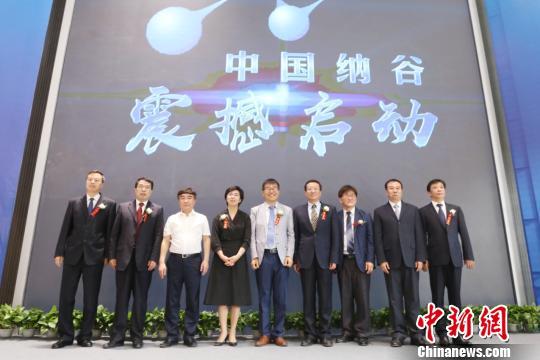 中国纳谷产业园启动仪式。 任丽娜 摄