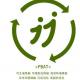中国轻工业联合会制定并发布《可降解塑料制品的分类与标识规范指南》