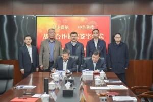 建龙微纳与中色科技签署战略合作协议