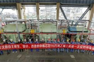 沈鼓承制中韩石化110万吨乙烯三机开车成功