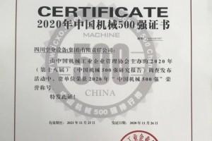 四川空分继续位列中国机械500强