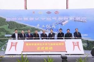 潮州华瀛液化天然气接收站项目开工