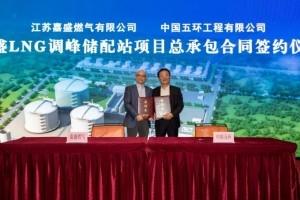 嘉盛燃气LNG调峰储配站工程项目EPC总承包合同签约