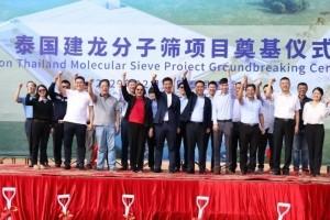 泰国建龙分子筛项目奠基