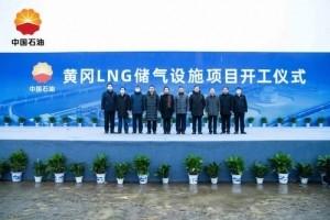 黄冈LNG储气设施项目开工