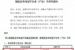 """杭汽轮获工信部授予的制造业""""单项冠军示范企业"""""""