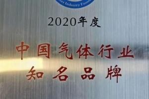 """杭氧稀有气体获""""2020年中国气体行业知名品牌""""称号"""