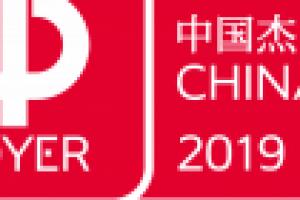 """林德集团连续第五年获得""""中国杰出雇主""""认证"""